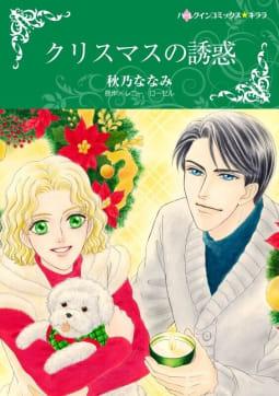 ハーレクインコミックス セット 特選!想い出ピックアップ冬リリース セット vol.9