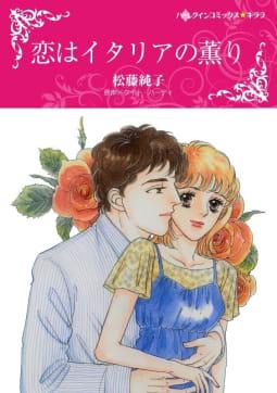 ハーレクインコミックス セット 特選!想い出ピックアップ春リリース セット vol.12