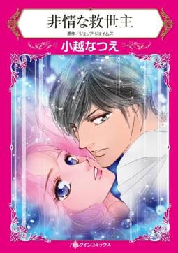 ハーレクインコミックス セット 特選!想い出ピックアップ春リリース セット vol.11