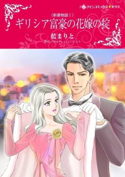 ハーレクインコミックス セット 特選!想い出ピックアップ春リリース セット vol.16