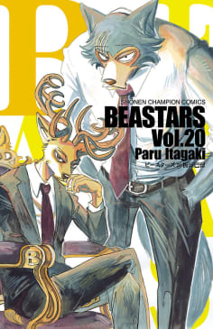 BEASTARS(20)