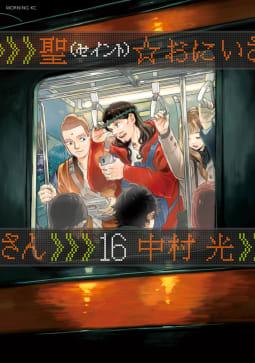 聖☆おにいさん SAINT YOUNG MEN(16)
