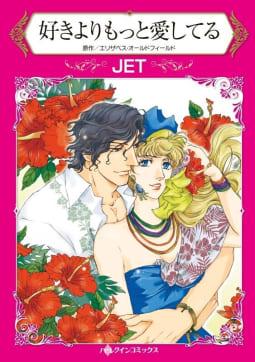 ハーレクインコミックス セット 特選!想い出ピックアップ春リリース セット vol.18