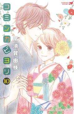 コミンカビヨリ(10)【電子限定描きおろし特典つき】