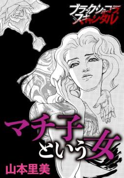 【単話】マチ子という女