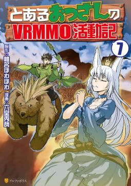 とあるおっさんのVRMMO活動記7
