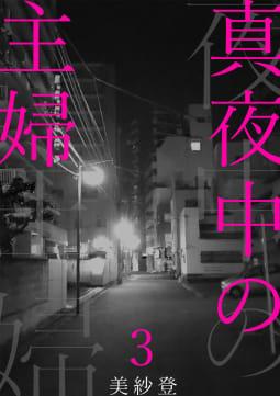 真夜中の主婦(3)