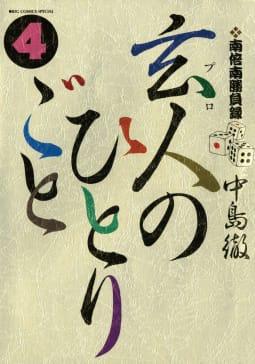 南倍南勝負録 玄人のひとりごと(4)