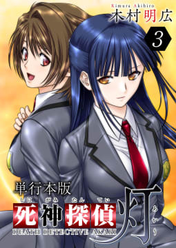 死神探偵 灯 単行本版(3)