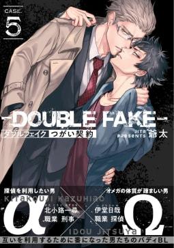 ダブルフェイク-Double Fake- つがい契約(5)