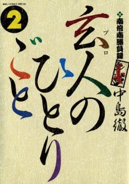 南倍南勝負録 玄人のひとりごと(2)