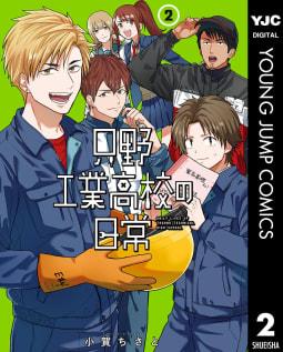 只野工業高校の日常(2)