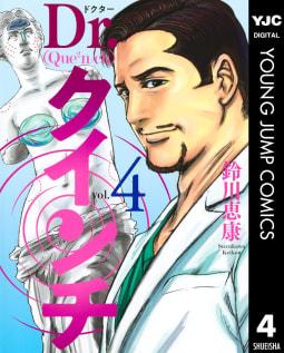 Dr.クインチ(4)