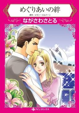 ハーレクインコミックス セット 特選!想い出ピックアップ夏リリース セット vol.11