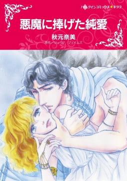 ハーレクインコミックス セット 特選!想い出ピックアップ夏リリース セット vol.15