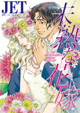 未熟な花嫁