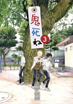 鬼死ね(3)