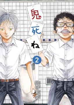 鬼死ね(2)