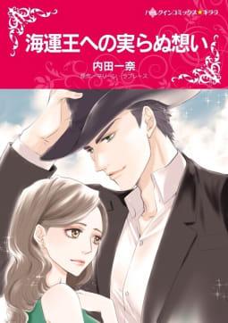 ハーレクインコミックス セット 特選!想い出ピックアップ夏リリース セット vol.18