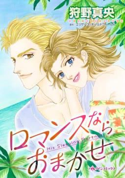 ハーレクインコミックス セット 特選!想い出ピックアップ冬リリース セット vol.12