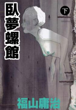 臥夢螺館(下)
