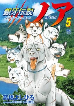 銀牙伝説ノア(5)