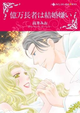 ハーレクインコミックス セット 特選!想い出ピックアップ冬リリース セット vol.17