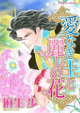 ハーレクインコミックス セット 特選!想い出ピックアップ冬リリース セット vol.16