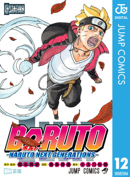BORUTO-ボルト- -NARUTO NEXT GENERATIONS-(12)
