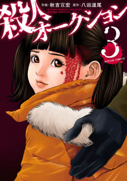 殺人オークション(3)