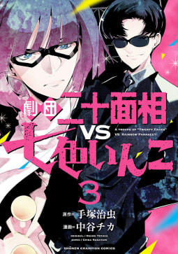 劇団二十面相VS七色いんこ(3)