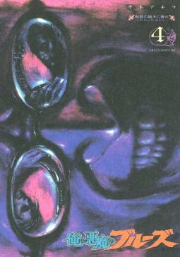 俺と悪魔のブルーズ(4) 地獄の猟犬に奢れ