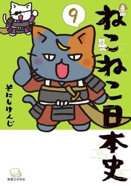 ねこねこ日本史(9)