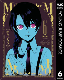 MoMo -the blood taker-(6)