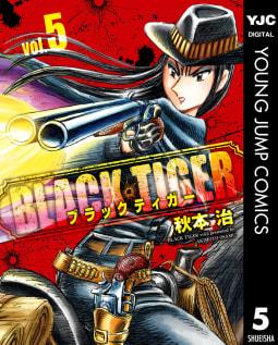 BLACK TIGER ブラックティガー(5)