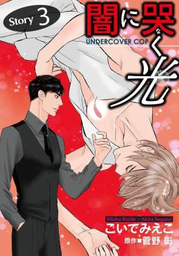 闇に哭く光 Undercover Cop【単話】(3)