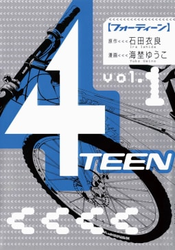 4TEEN(1)