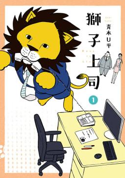 獅子上司(1)