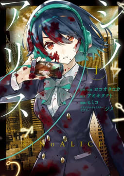 【デジタル版限定特典付き】SINoALICE -シノアリス-(1)