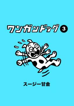 ワンガンドッグ 3