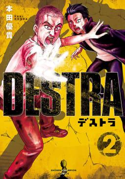 DESTRA -デストラ-(2)