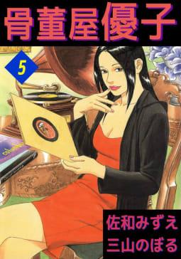 骨董屋優子(5)
