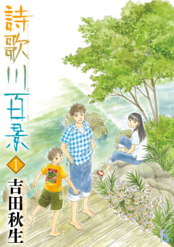 詩歌川百景(1)