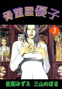 骨董屋優子(3)