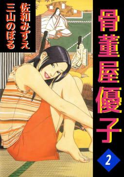 骨董屋優子(2)