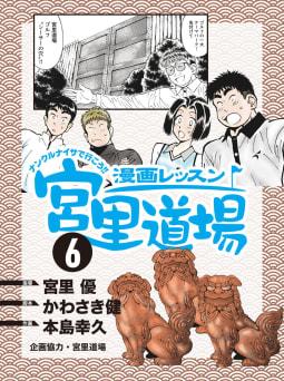 漫画レッスン宮里道場(6)