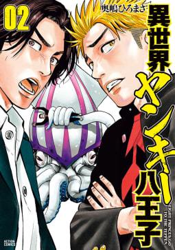 異世界ヤンキー八王子(2)