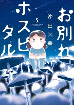 お別れホスピタル(5)