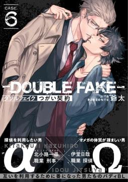 ダブルフェイク-Double Fake- つがい契約(6)