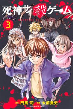 死神サイ殺ゲーム(3)